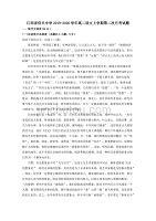 江西省信丰中学2019-2020学年高二语文上学期第二次月考试题[含答案]
