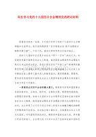 局长学习党的十九届四中全会精神交流研讨材料
