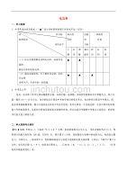 九年级物理全册 第十八章 电功率单元达标指导与测试 (新版)新人教版
