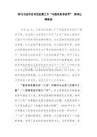 """学习在第三个""""中国农民丰收节"""" 贺词心得体会"""