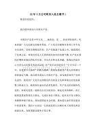XX年3月公司职员入党志愿书1