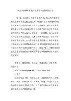天津滨海新区爆炸事故对危化品安全管理的启示