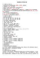1219编号小学dafa教师招聘考试dafa及答案整理版_(1)