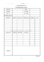 QJ043监视和测量装置历史档案