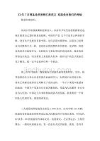 XX年7月预备党员思想汇报范文 迎接党对我们的考验