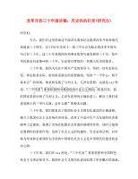 【精编】改革开放三十年演讲稿:历史性的巨变(研究生)
