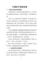 中国共产党的性质(2020年整理).pdf