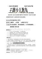 1220编号小学生辅导班补习班宣传广告、招生简章范文(可直接打印,实用)