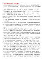 大班体育活动教(学)案06117