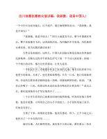 【精编】汶川地震抗震救灾演讲稿:我骄傲我是中国人!