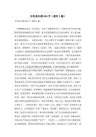 无常读后感600字(通用3篇)