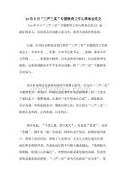 "xx年8月""三严三实""专题教育工作心得体会范文"