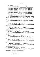 2020年整理铁路考试题库完整.doc