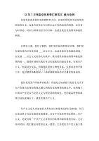 XX年7月预备党员思想汇报范文 践行党纲