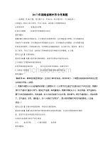 【生物】2017年湖南省郴州市中考真题(解析版)