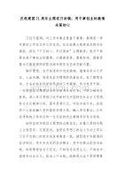 庆祝建国71周年主题党日讲稿:用干事创业的激情永葆初心