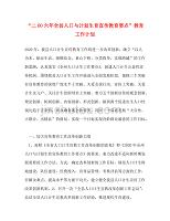 """【精编】""""二OO六年全县人口与计划生育宣传dafa要点""""dafa工作计划"""