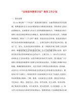 """【精编】""""法制宣传dafa计划""""dafa工作计划"""