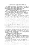 《新冠肺炎疫情防控斗争启示录》电视专题片观后感体会精选5篇