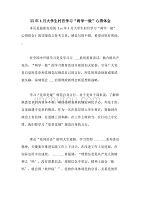 """XX年4月大学生村官学习""""两学一做""""心得体会"""