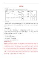 九年级物理全册 第十九章 生活用电单元达标指导与测试 (新版)新人教版