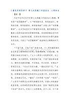3篇党员领导学习第七次西藏工作座谈会心得体会