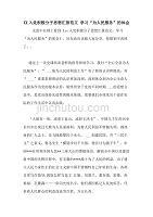 """XX入党积极分子思想汇报范文 学习""""为人民服务""""的体会"""