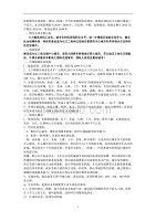 2020年整理沭阳城市总体规划.doc