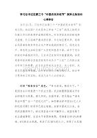"""学习在第三个""""中国农民丰收节""""到来之际贺词心得体会"""