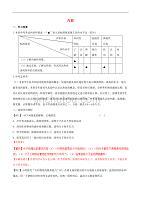 九年级物理全册 第十三章 内能单元达标指导与测试 (新版)新人教版