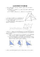 1691编号中考数学几何证明压轴题