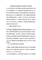 如何看待中国在国际秩序演变中的作用