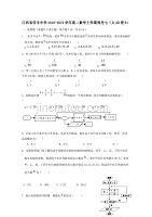 江西省信丰中学2018-2019学年高二数学上学期周考七文AB理B[含答案]