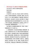 学习XX省(市)委书记X纯清讲话心得体会
