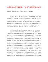 """【精编】改革开放40周年演讲稿:""""80后""""在改革开放中成长"""