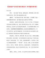 【精编】某县旅游产业电视专题片解说词(钟灵毓秀渭河源)