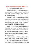 学习XX届X中全会精神心得体会3篇精选(1)