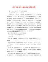 【精编】2020年致公司全体员工的春节慰问信