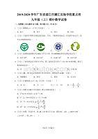 人教版初中数学九年级上册期中数学试卷(2019-2020学年广东省湛江市廉江实验学校重点班