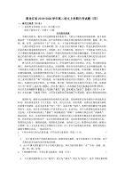 黑龙江省2019-2020学年高二语文上学期月考试题四[含答案]