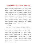 """【精编】""""社会主义荣辱观学习dafa活动计划""""dafa工作计划"""