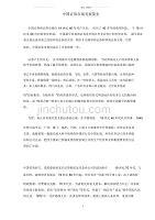 中国证券市场发展简史doc27(1)