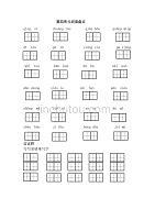 部编版语文一年下 课时练习:第四单元词语盘点(含答案)