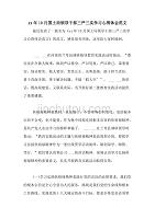 xx年10月国土局领导干部三严三实学习心得体会范文