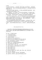 报送城建档案目录[1]