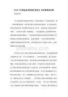 XX年3月预备党员思想汇报范文 党的原则和纪律