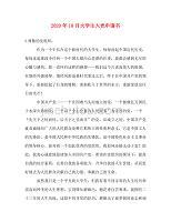 【精编】2020年10月大学生入党申请书