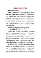 团委宣传部部门工作小结001