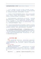2020年整理申论万能句型.doc