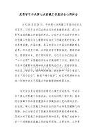 党委学习中央第七次西藏工作座谈会心得体会